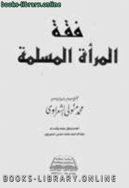 فقة المرأة المسلمة الشيخ الشعراوى