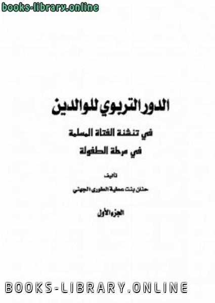 ❞ كتاب الدور التربوي للوالدين في تنشئة الفتاة المسلمة ❝  ⏤ حنان بنت عطية الطوري الجهني