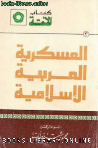 ❞ كتاب العسكرية العربية الإسلامية ❝  ⏤ محمود شيت خطاب