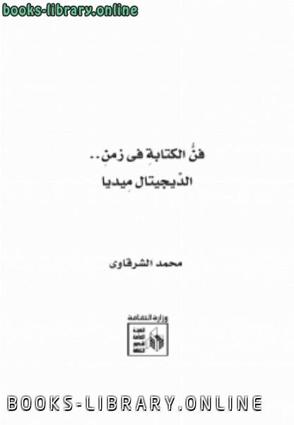 ❞ كتاب فن الة .. فى زمن الديجيتال ميديا ❝  ⏤ محمد الشرقاوي