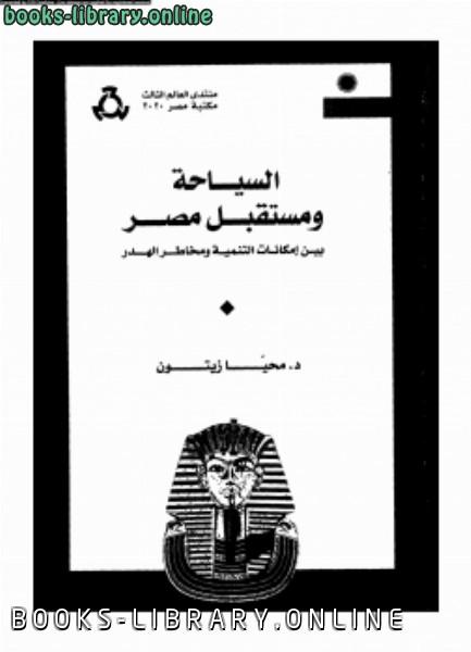 ❞ كتاب السياحة ومستقبل مصر بين إمكانات التنمية ومخاطر الهدد ❝  ⏤ د. محيا زيتون