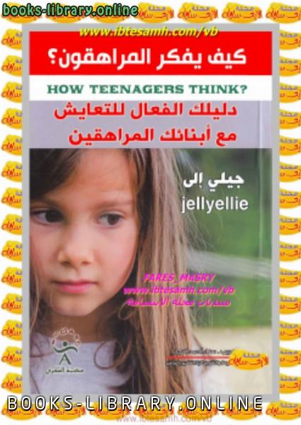 ❞ كتاب كيف يفكر المراهقون ؟ ❝  ⏤ جيلى إيلى