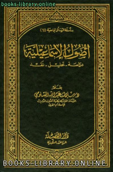 ❞ كتاب أصول الإسماعيلية ❝  ⏤ سليمان عبد الله السلومي