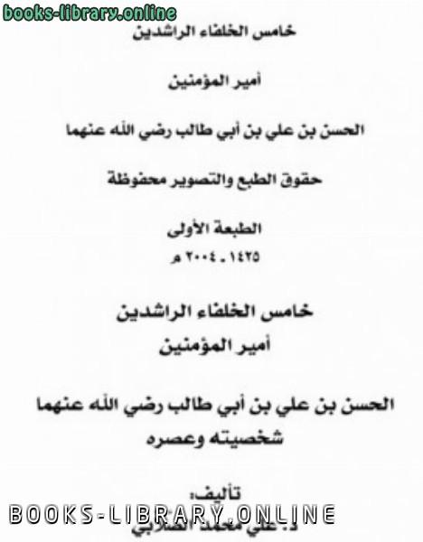 خامس الخلفاء الراشدين أمير المؤمنين الحسن بن علي بن أبي طالب