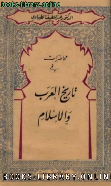 ❞ كتاب محاضرات في تاريخ العرب والإسلام ❝  ⏤ عبد اللطيف الطيباوي
