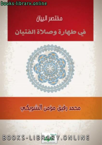 ❞ كتاب مختصر البيان في طهارة وصلاة الفتيان ❝  ⏤ محمد رفيق مؤمن الشوبكي