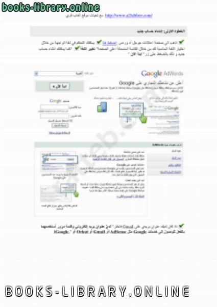 ❞ كتاب طريقة استخدام اعلانات جوجل أد وردس ❝  ⏤ Abdalla Mohamed Aly