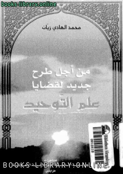 ❞ كتاب من أجل طرح جديد لقضايا علم التوحيد ❝  ⏤ محمد الهادي زيات