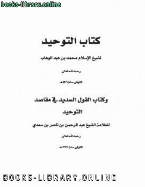 ❞ كتاب القول السديد في مقاصد التوحيد شرح  التوحيد ❝  ⏤ ابن تيمية عبد الرحمن بن ناصر السعدي
