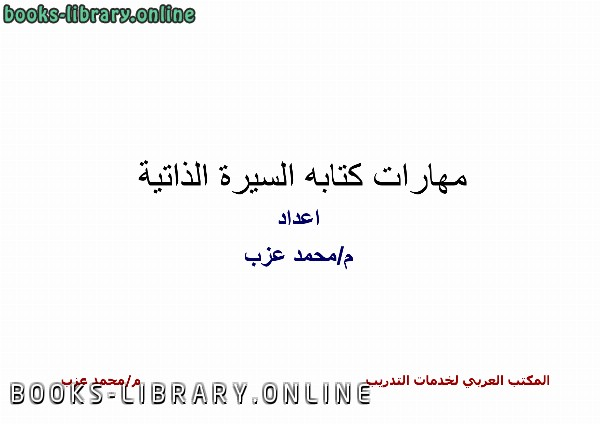 ❞ كتاب مهارات ة السيرة الذاتية واجتياز المقابلة الشخصية ❝  ⏤ عزب محمد عزب