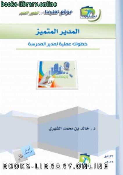 ❞ كتاب المدير المتميز (خطوات عملية لمدير المدرسة) ❝  ⏤ د.خالد بن محمد الشهري