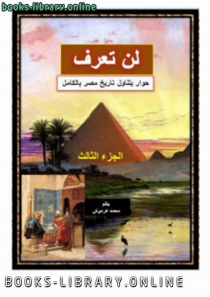 ❞ كتاب لن تعرف حوار يتناول تاريخ مصر بالكامل الجزء الثالث ❝  ⏤ محمد عرموش
