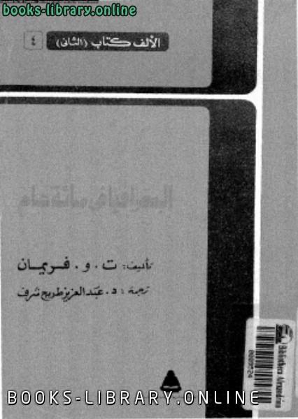 ❞ كتاب الجغرافيا فى مائة عام ❝  ⏤ ت. و. فريمان