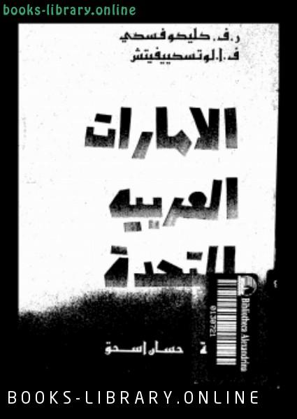 ❞ كتاب الامارات العربية المتحدة ❝  ⏤ ر . ف كليكوفسكى