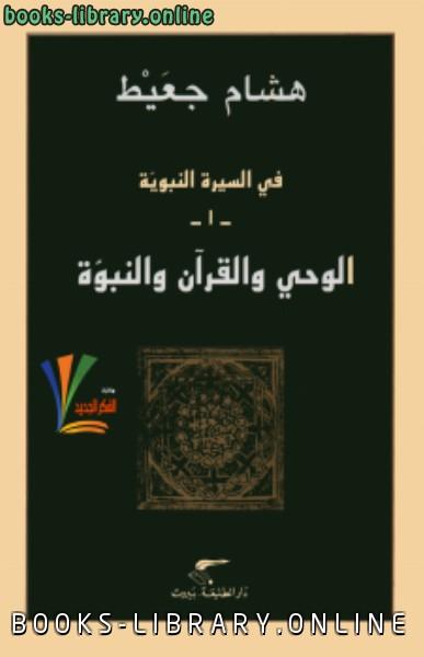 ❞ كتاب في السيرة النبوية الوحي والقرآن والنبوة ❝  ⏤ د. هشام جعيط