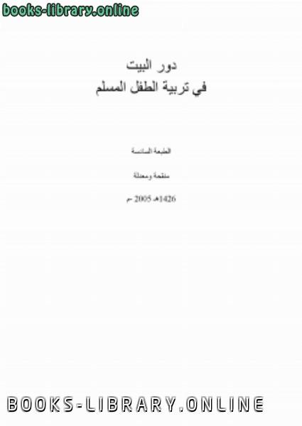 ❞ كتاب دور البيت في تربية الطفل المسلم ❝  ⏤ د.خالد أحمد الشنتوت