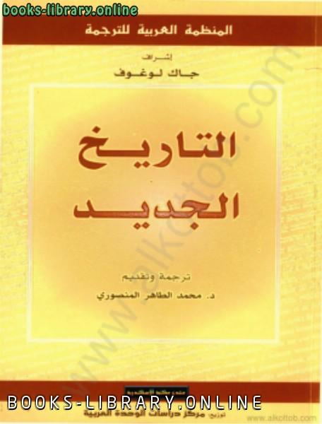 ❞ كتاب التاريخ الجديد ❝  ⏤ جاك لوغوف