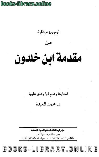 ❞ كتاب نصوص مختارة من مقدمة ابن خلدون ت :محمد العبدة ❝  ⏤ محمد العبده