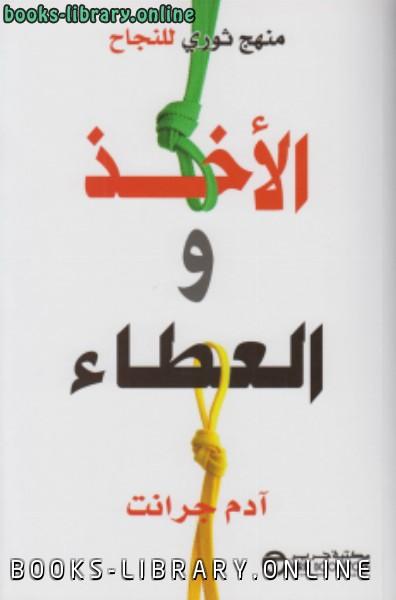 ❞ كتاب منهج ثوري للنجاح الأخذ والعطاء ❝  ⏤ آدم جرانت