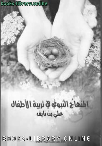 ❞ كتاب المنهاج النبوي في تربية الأطفال ❝  ⏤ علي بن نايف الشحود
