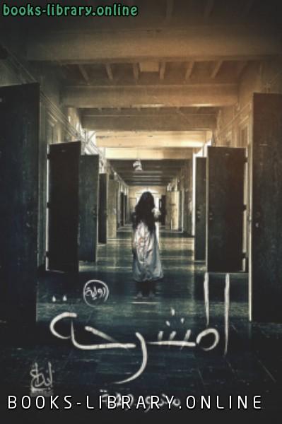 ❞ كتاب المشرحة ❝  ⏤ محمود وهبة