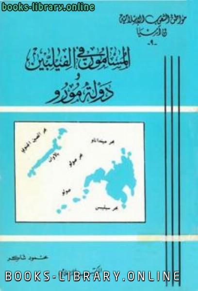 المسلمون في الفيلبين ودولة مورو
