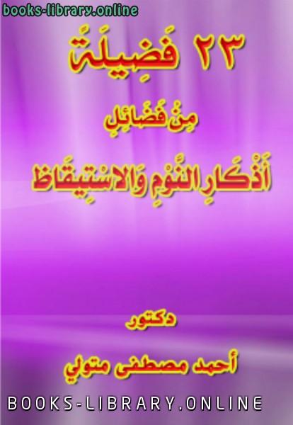 ❞ كتاب 23 فضيلة من فضائل أذكار النوم والاستيقاظ ❝  ⏤ أحمد مصطفى متولي