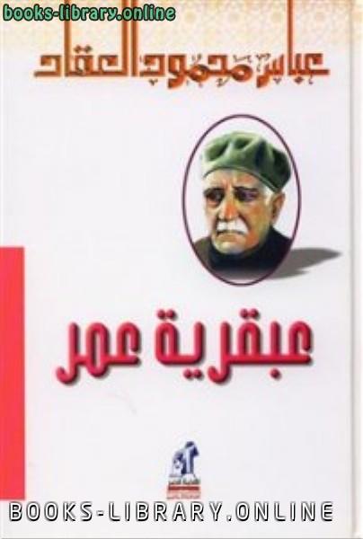 ❞ كتاب عبقرية عمر للعقاد ❝  ⏤ عباس محمود العقاد
