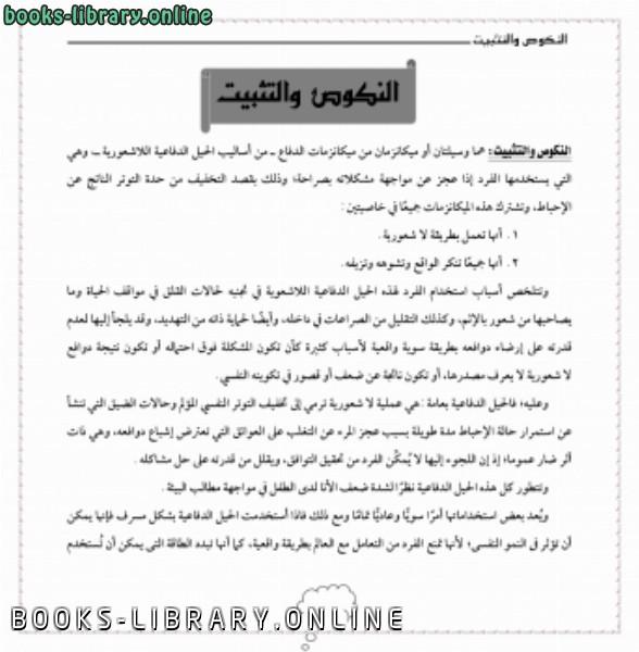 ❞ كتاب النكوص و التثبيت ❝  ⏤ ليونا أ. تايلر
