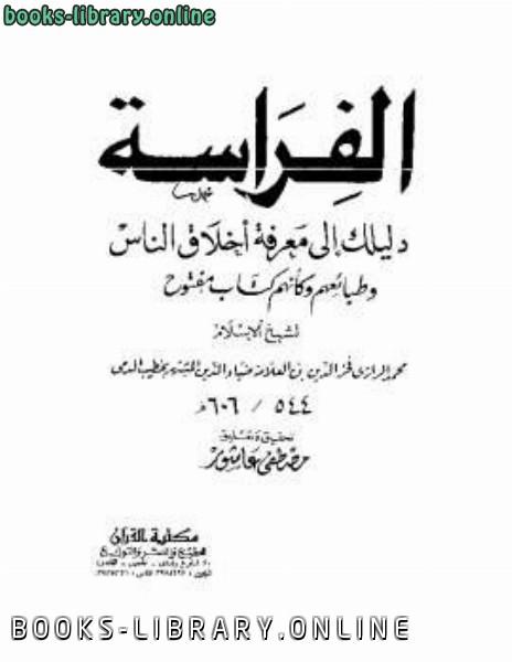 ❞ كتاب الفراسة دليلك لمعرفة اخلاق الناس وطبائعهم ❝  ⏤  فخر الدين الرازي