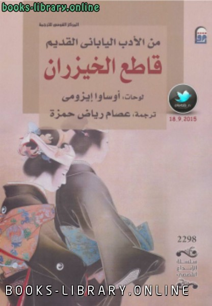 ❞ كتاب قاطع الخيزران ❝  ⏤ ترجمة عصام رياض حمزه