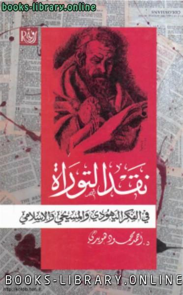 ❞ كتاب نقد التوراة فى الفكر اليهودى والمسيحى والإسلامى ❝  ⏤ أحمد محمود هويدي