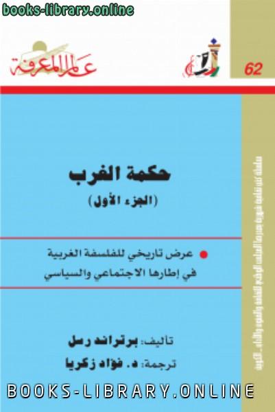 ❞ كتاب حكمة الغرب 1 ❝  ⏤ برتراند راسل