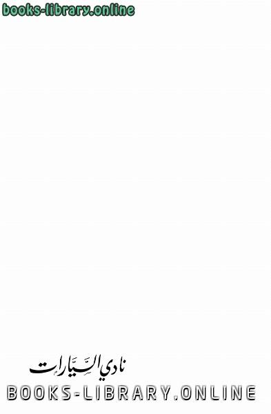 ❞ كتاب نادي السيارات ❝  ⏤ علاء الأسواني