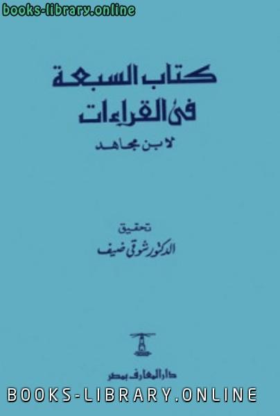 ❞ كتاب السبعة في القراءات ❝  ⏤ أحمد بن موسى بن العباس التميمي أبو بكر بن مجاهد البغدادي