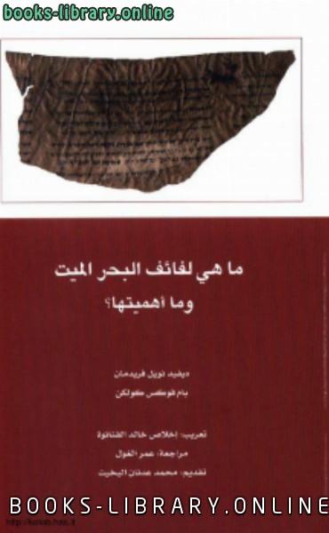 ❞ كتاب ما هى لفائف البحر الميت وما أهميتها؟ ❝  ⏤ ديفيد فريدمان بام كولكن