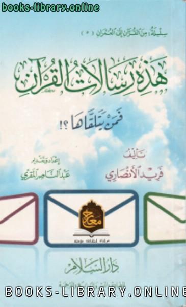 هذه رسالات القرآن فمن يتلقاها ؟!