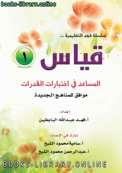 ❞ كتاب سلسلة فهد التعليمية قياس (1) المساعد في اختبارات القدرات ❝  ⏤ أ.فهد البابطين