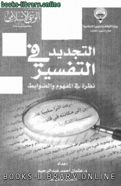 ❞ كتاب التجديد في التفسير نظرة في المفهوم والضوابط ❝  ⏤ عثمان أحمد عبد الرحيم