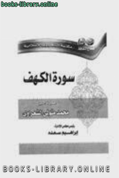 سورة الكهف الشيخ الشعراوى