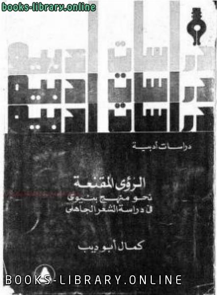 ❞ كتاب الرؤى المقنعة دراسات أدبية ❝  ⏤ كمال أبو ديب