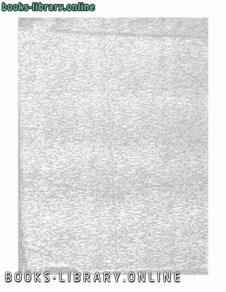❞ كتاب ضبط الاعلام ❝  ⏤ أحمد تيمور