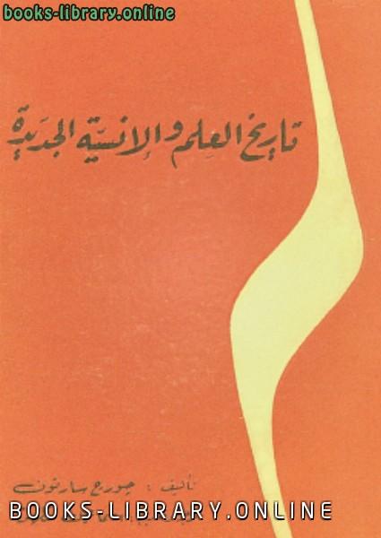 ❞ كتاب تاريخ العلم والإنسية الجديدة ❝  ⏤ جورج سارتون