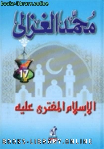 ❞ كتاب الاسلام المفتري عليه بين الشيوعيين والرأسماليين ❝  ⏤ محمد الغزالى