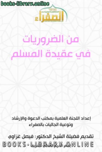 ❞ كتاب من الضروريات في عقيدة المسلم ❝  ⏤ المكتب التعاوني للدعوة بالصفراء ببريدة