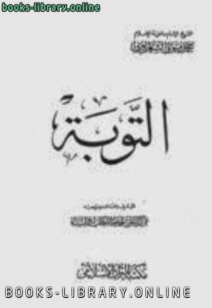 التوبة الشيخ الشعراوى