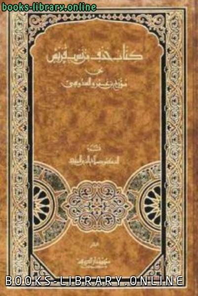 ❞ كتاب حذف من نسب قريش ت: المنجد ❝  ⏤ مؤرج بن عمر السدوسي