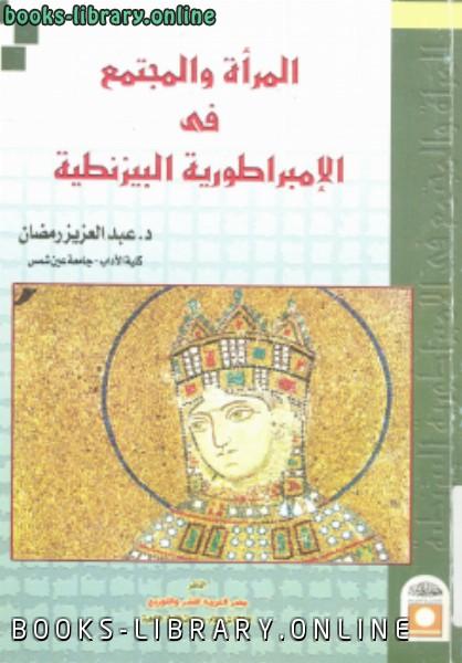 ❞ كتاب المرأة والمجتمع في الإمبراطورية البيزنطية ❝  ⏤ عبد العزيز رمضان