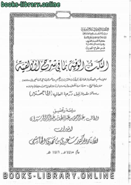 ❞ كتاب النكت الوفية بما في شرح الألفية للبقاعي ج (3) ❝  ⏤ الباحث: عبد الرحمن بن عبد اللطيف