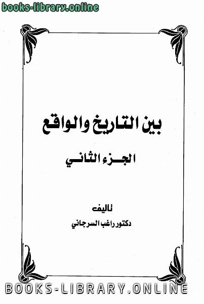 ❞ كتاب بين التاريخ و الواقع جـ2 ❝  ⏤ راغب السرجاني
